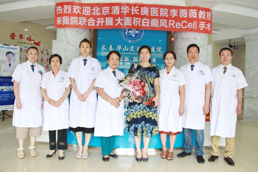 长春华山皮肤病医院东北首台RECELL细胞再生术大面积祛白手术成功